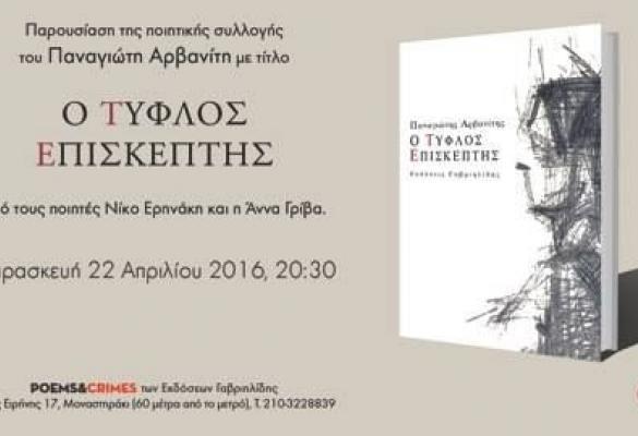 «Ο Τυφλός Επισκέπτης» από τους ποιητές Νίκο Ειρηνάκη Άννα Γρίβα.