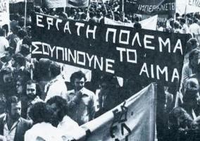 Εργατικοί αγώνες στην πρώιμη Μεταπολίτευση: Το κίνημα του εργοστασιακού συνδικαλισμού